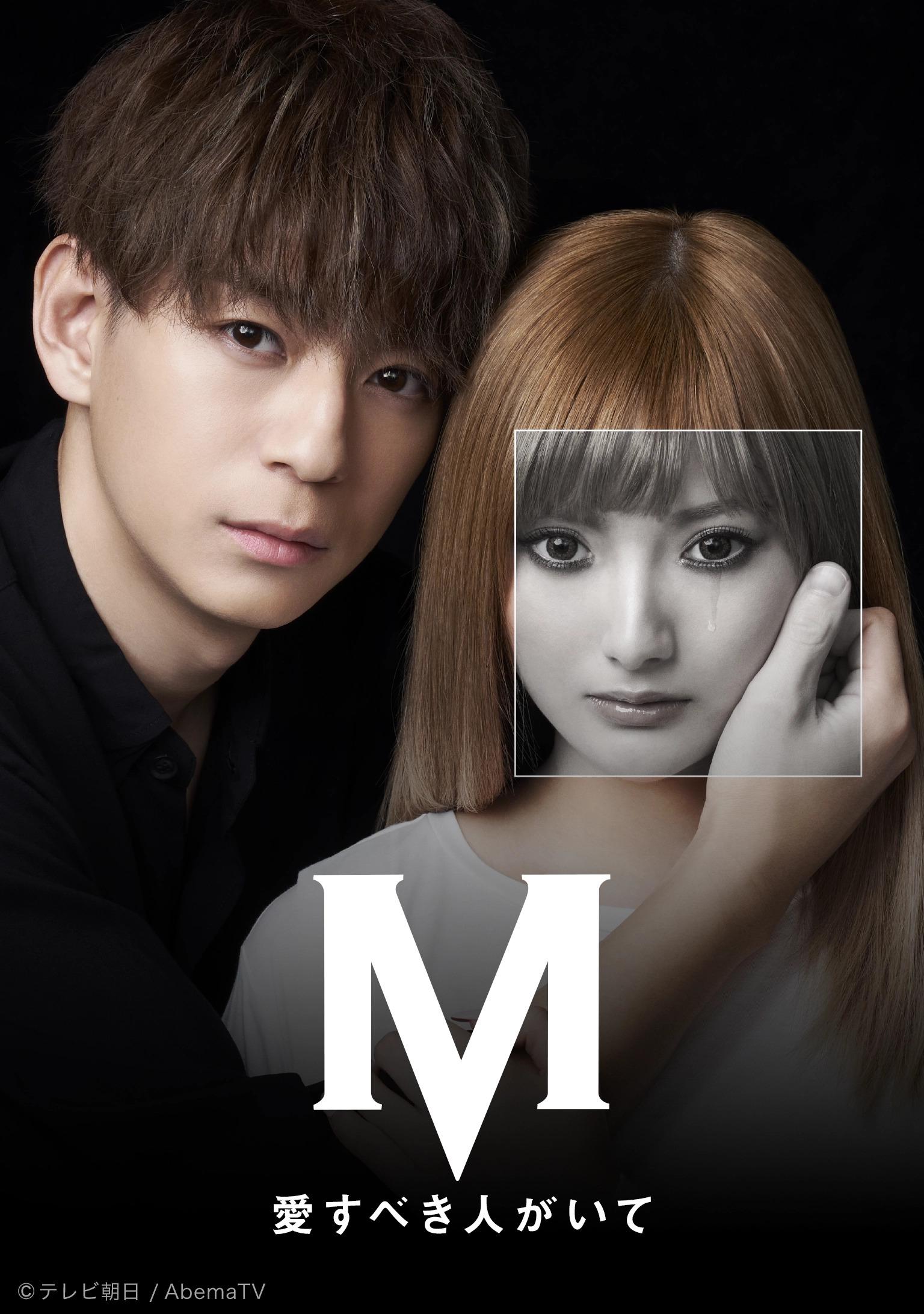 M 愛すべき人がいて(ドラマ)