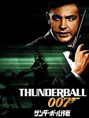 007 サンダーボール作戦画像