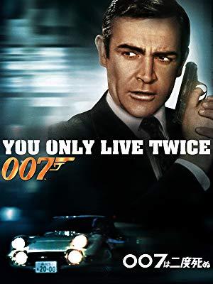 007は二度死ぬ画像
