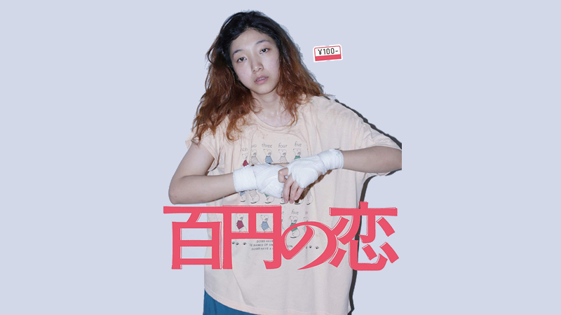 百円の恋(映画)画像