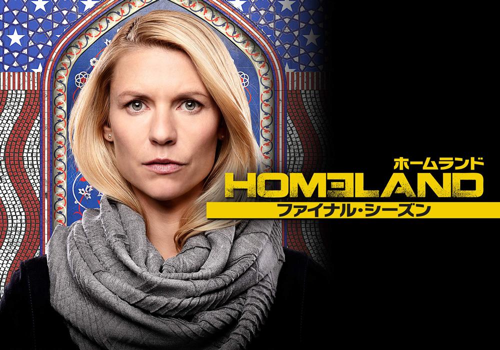 ホームランド シーズン8