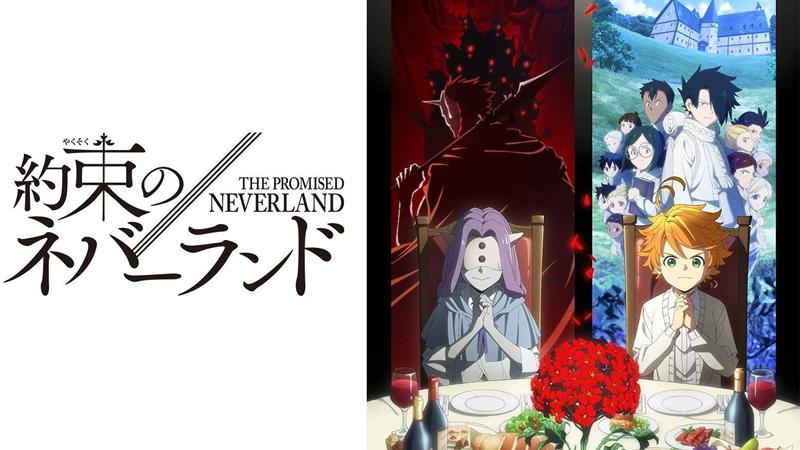 約束のネバーランド(テレビアニメ)シーズン2