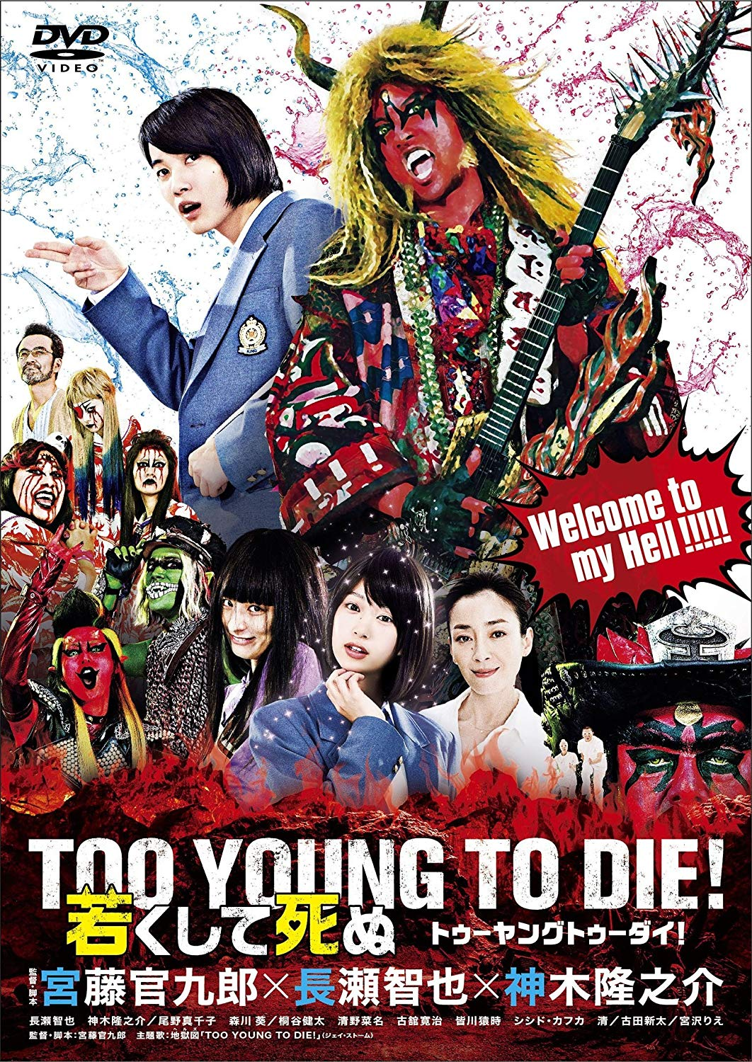 TOO YOUNG TO DIE! 若くして死ぬ画像