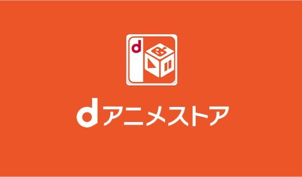 d-アニメストアロゴ