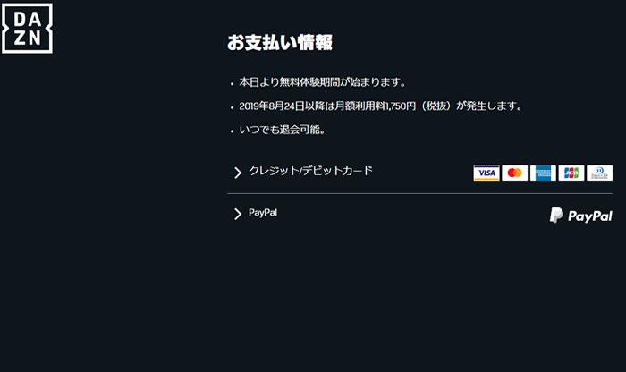 daznお支払い情報選択画面