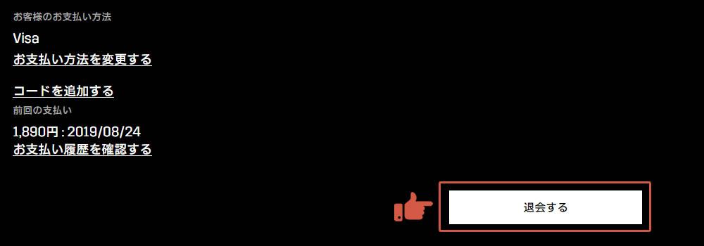 退会するボタン画面