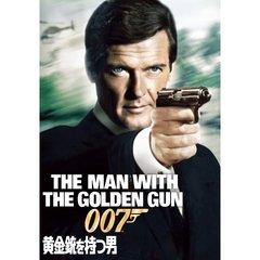 007 黄金銃を持つ男画像