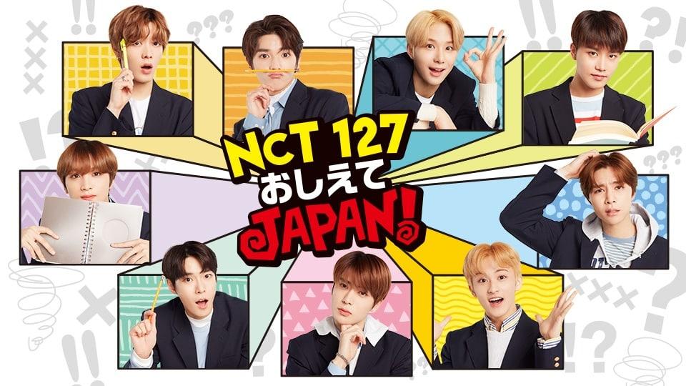 NCT 127 おしえてJAPAN!画像