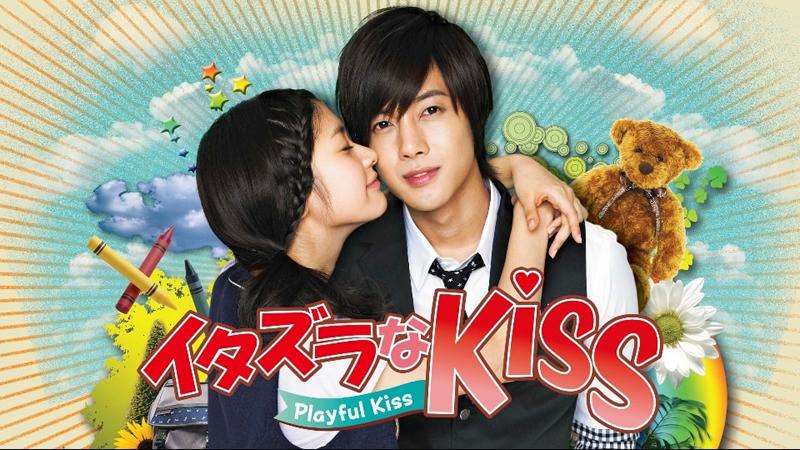 イタズラなkiss-playful kiss
