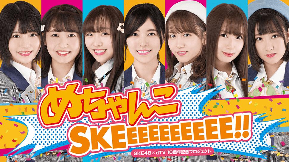 SKE48未公開&初出し映像画像
