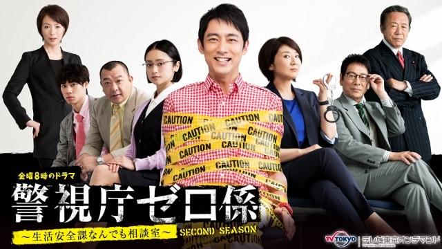 警視庁ゼロ係SEASON2画像