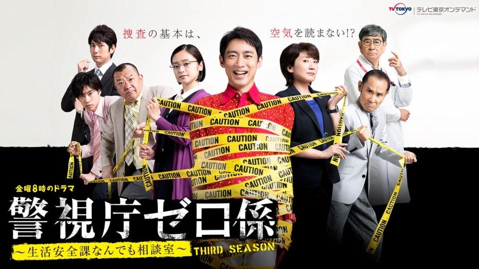 警視庁ゼロ係SEASON3画像