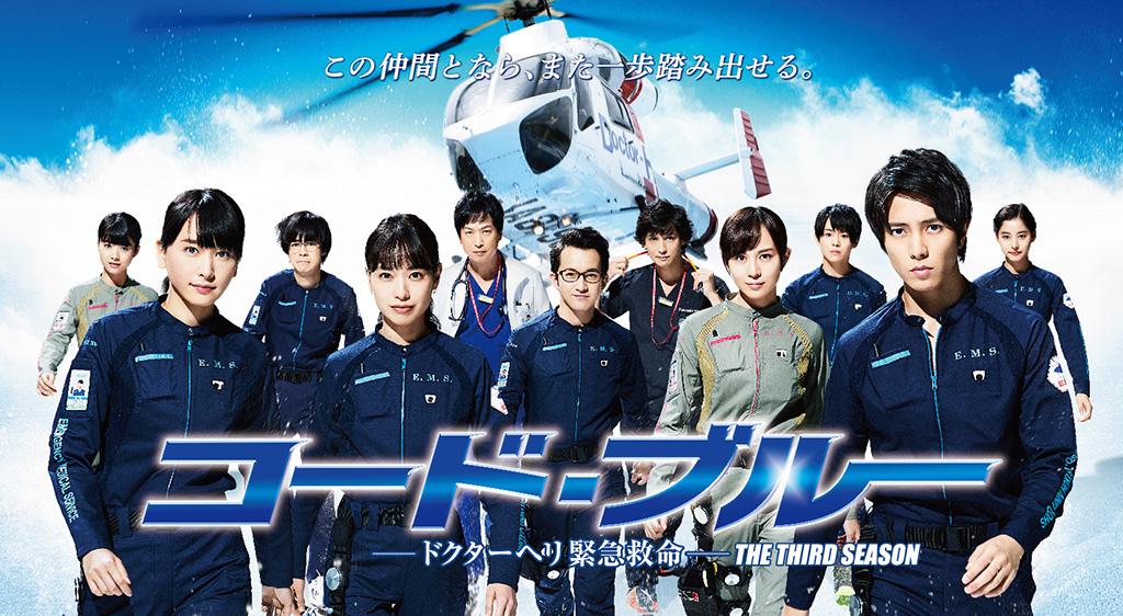 コード・ブルー -ドクターヘリ緊急救命- 3nd season(ドラマ)画像