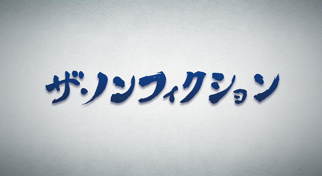 ザ・ノンフィクション画像
