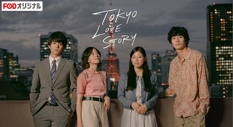 東京ラブストーリー(2020年)