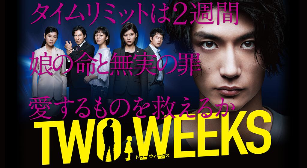 TWO WEEKS(日本リメイク版・三浦春馬主演)画像
