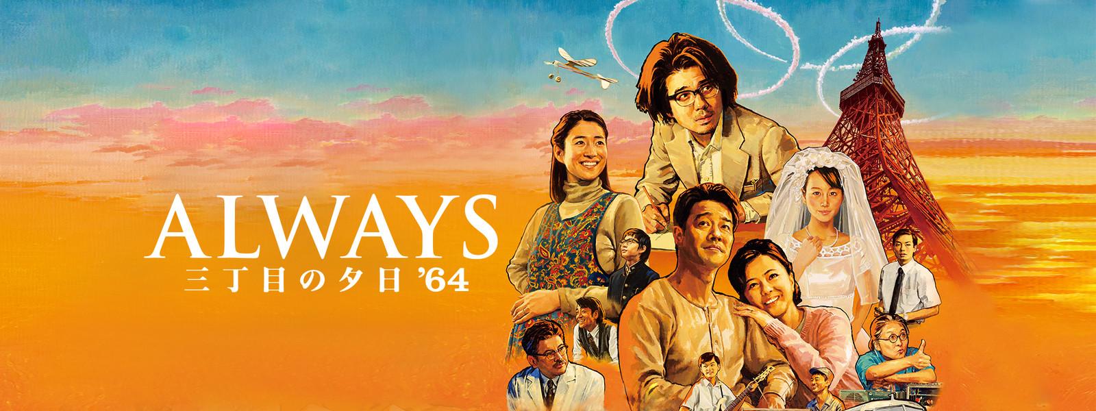 ALWAYS 三丁目の夕日'64(映画)画像