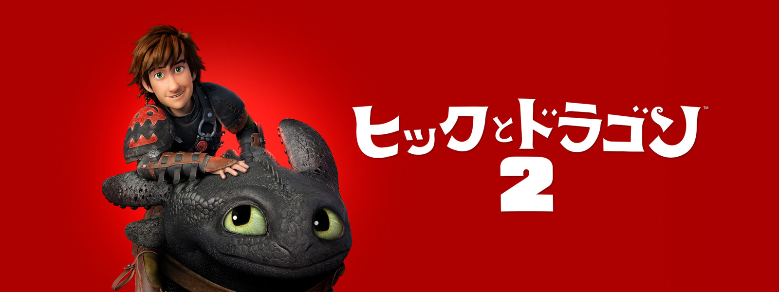 ヒックとドラゴン2(映画)画像