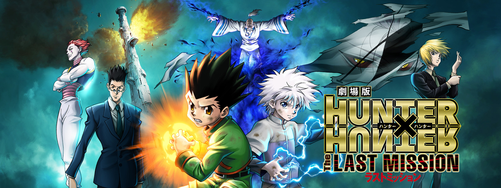 HUNTER×HUNTER The LAST MISSION(劇場版)画像