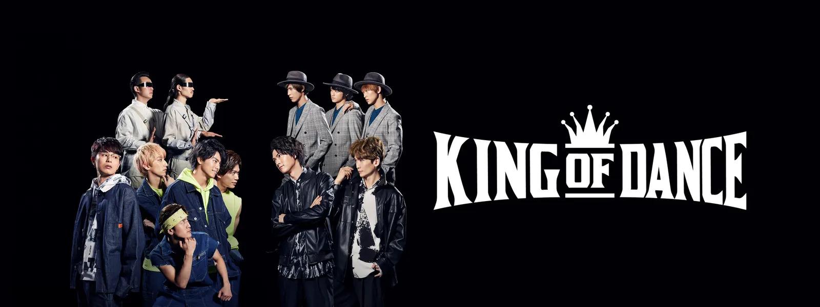 KING OF DANCE(ドラマ)画像