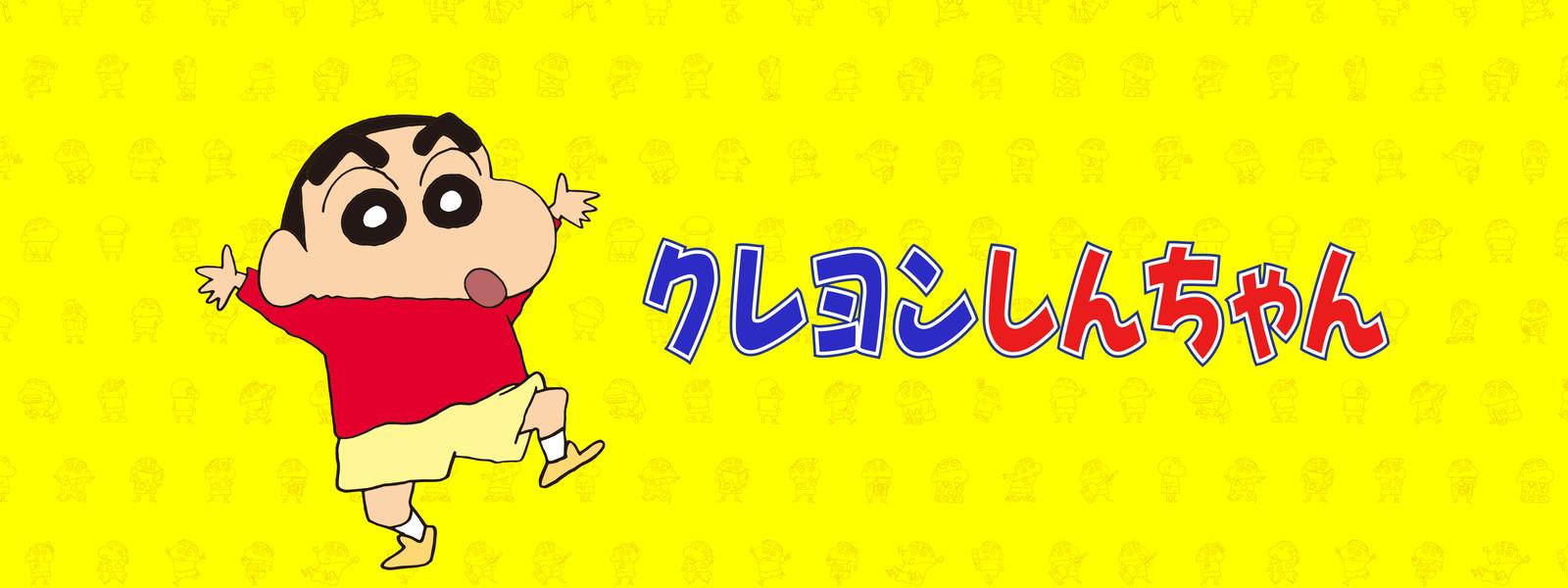 クレヨンしんちゃん(テレビアニメ)画像