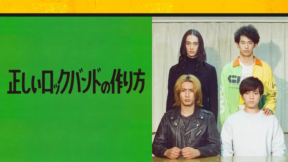 正しいロックバンドの作り方画像