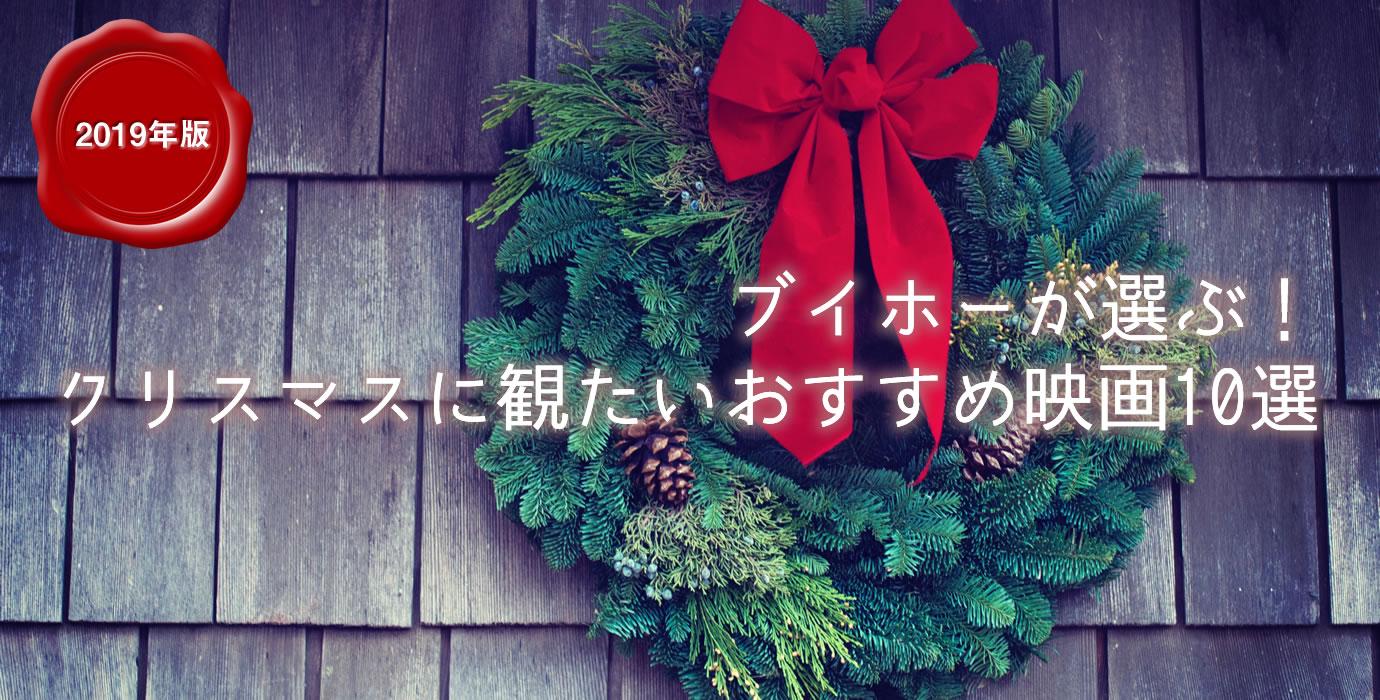 クリスマスにおすすめな映画10作品