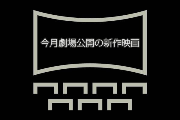 今月劇場公開される新作映画