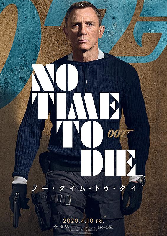 007 ノー・タイム・トゥ・ダイ(映画)画像