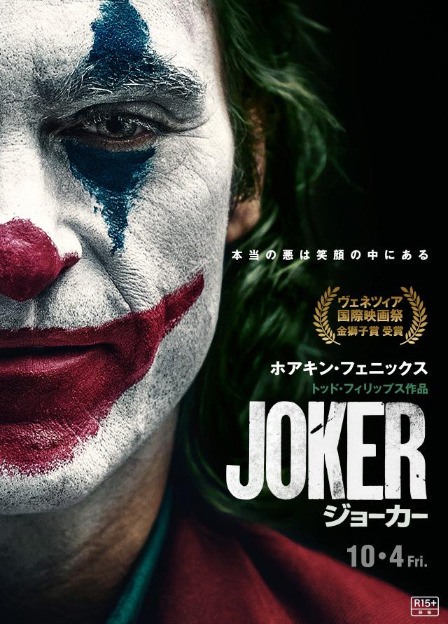 ジョーカー(映画)画像