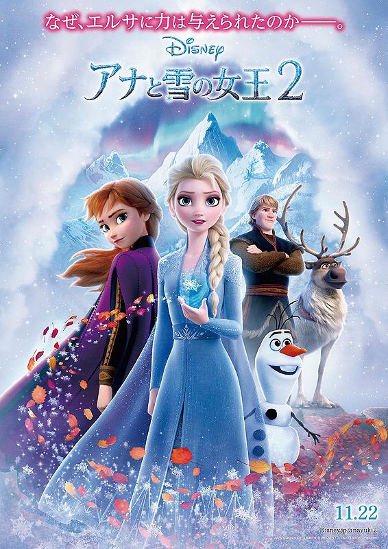 アナと雪の女王2(映画)画像