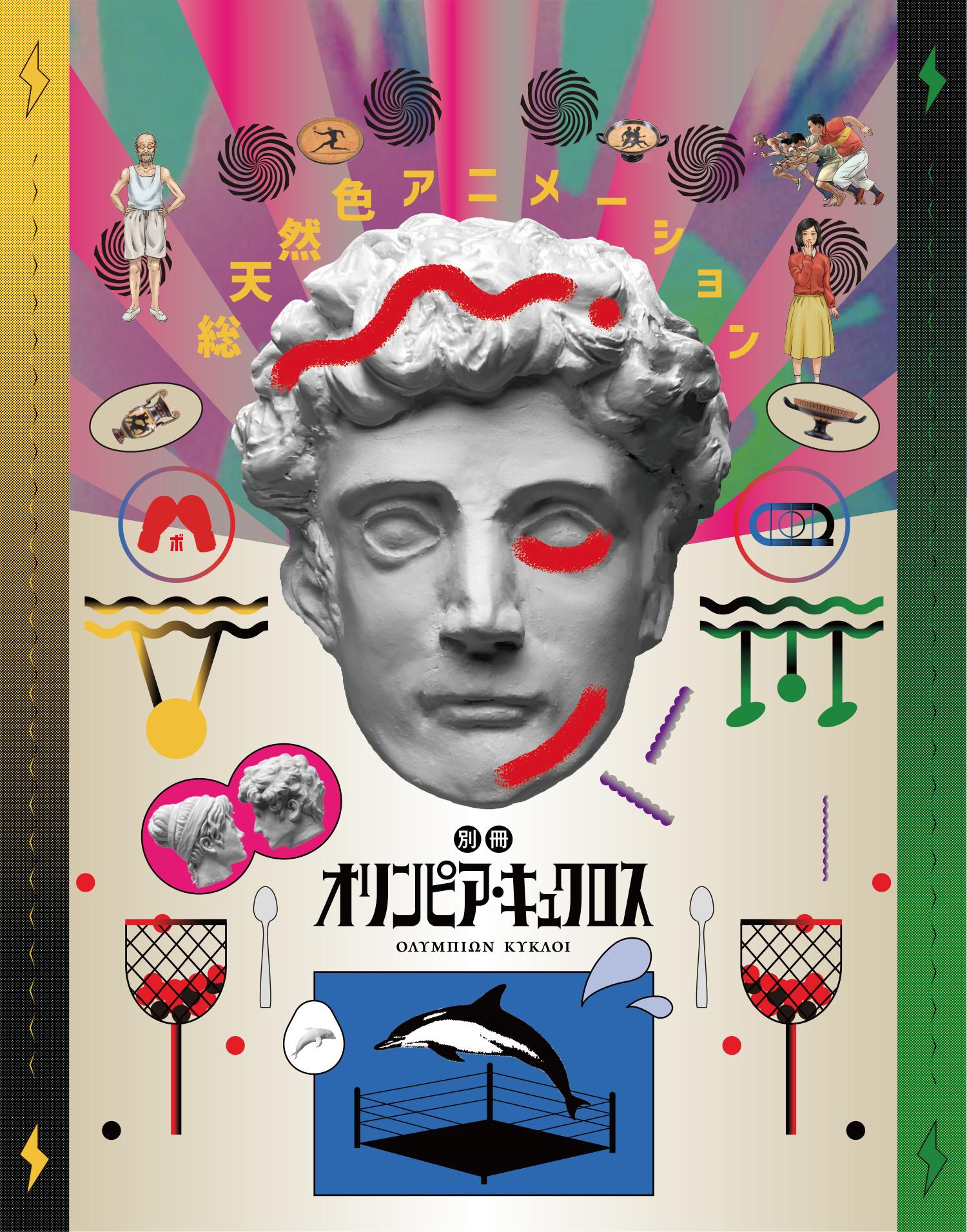 別冊オリンピア・キュクロス(アニメ)画像