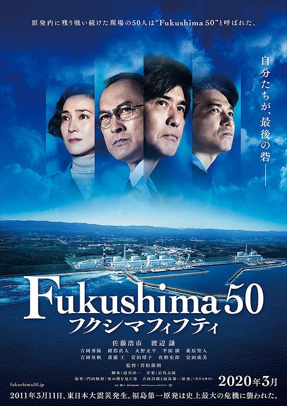 Fukushima 50(映画)画像