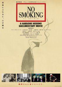 NO SMOKING(細野晴臣ドキュメンタリー)画像