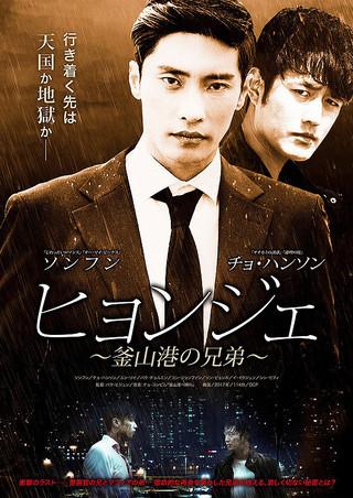 ヒョンジェ 釜山港の兄弟(韓国映画)画像