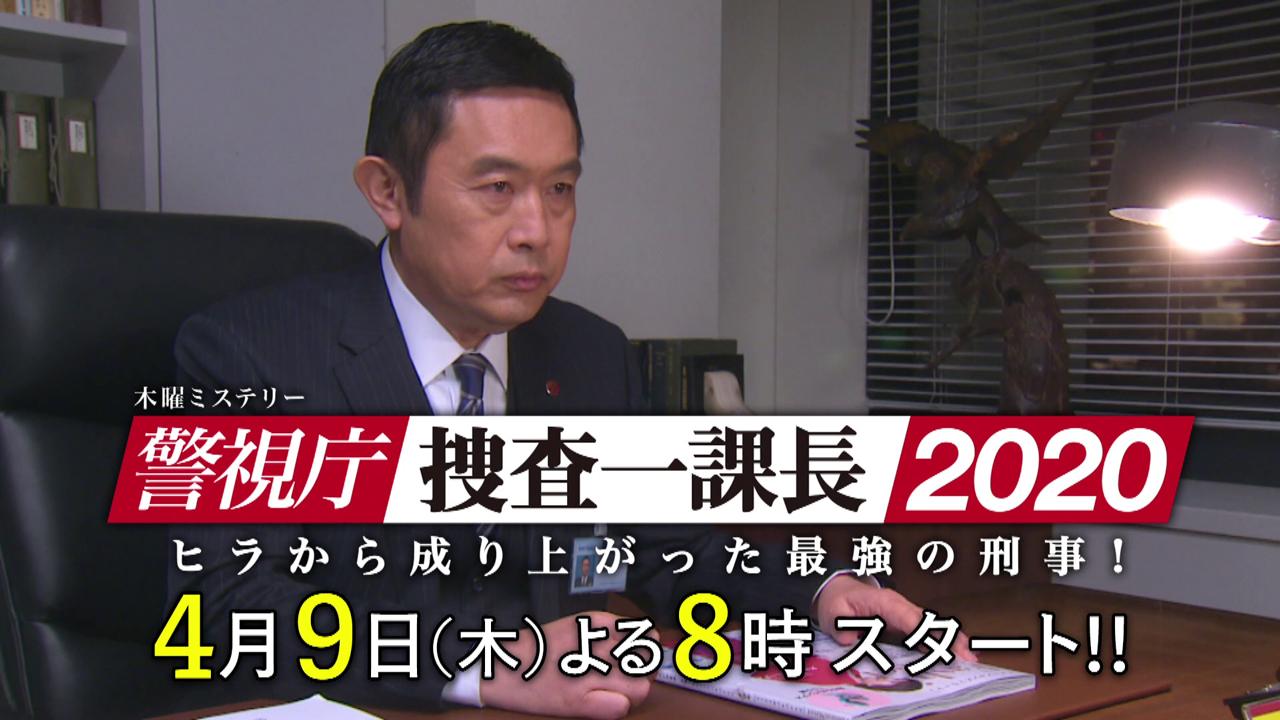 警視庁・捜査一課長2020(season4)画像