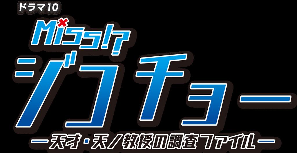 ミス・ジコチョー~天才・天ノ教授の調査ファイル~画像