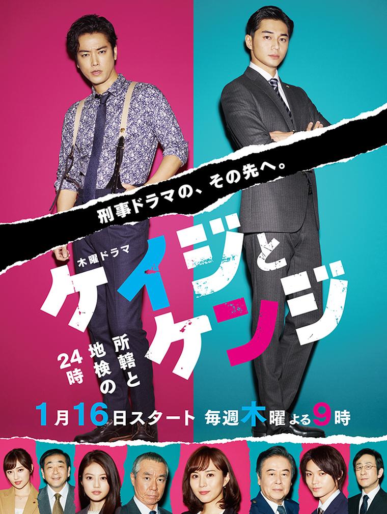 ケイジとケンジ 所轄と地検の24時(ドラマ)画像