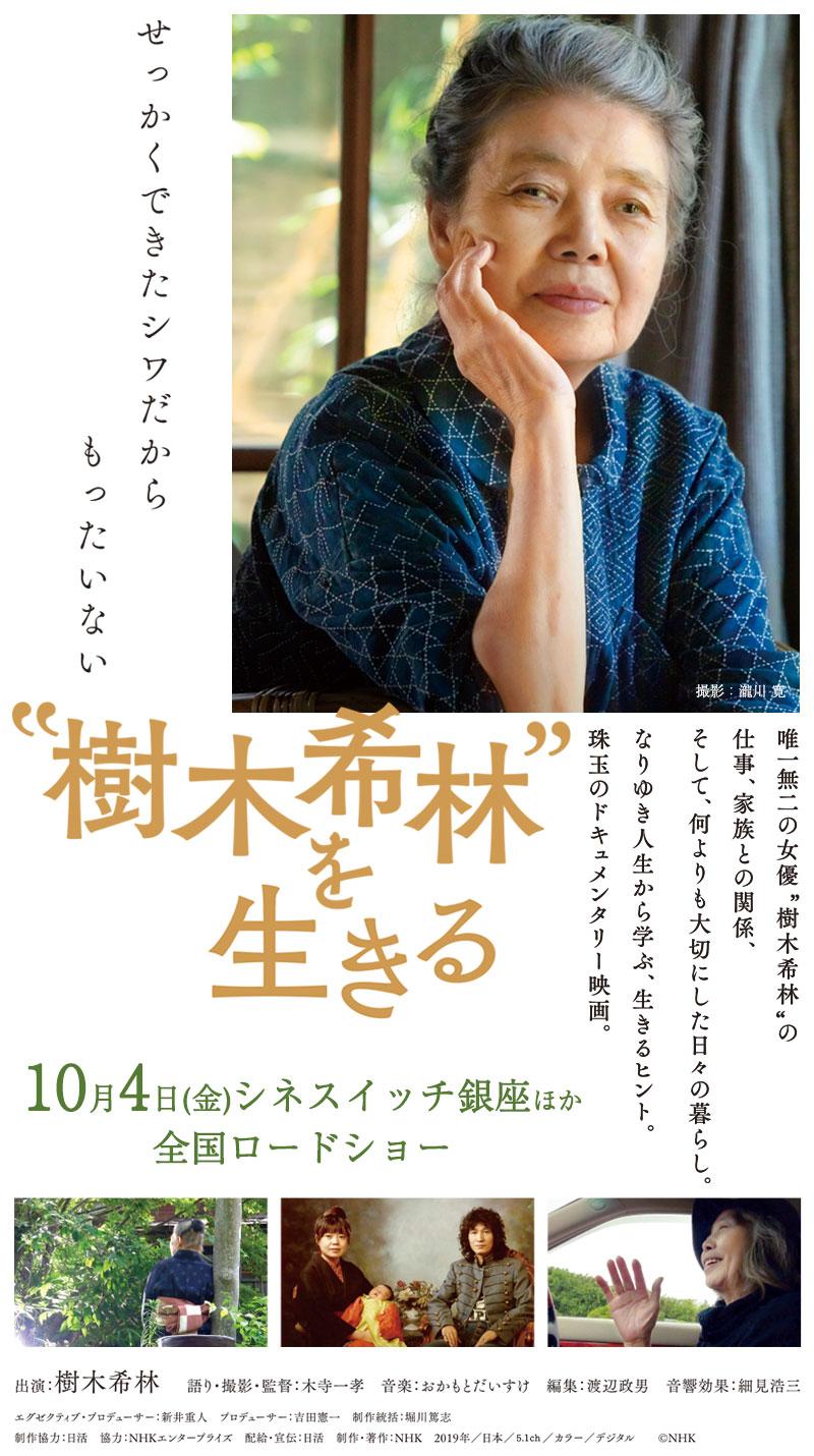 """""""樹木希林""""を生きる(映画)画像"""