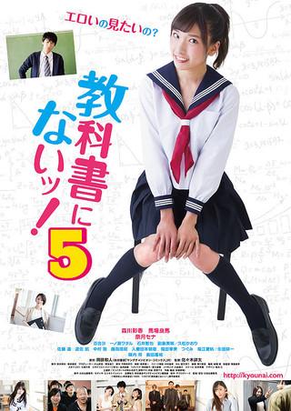 劇場版 教科書にないッ!5(映画)画像