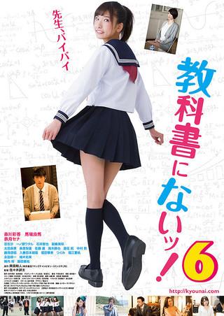劇場版 教科書にないッ!6(映画)画像