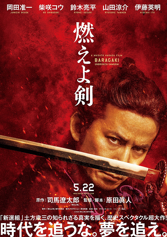 燃えよ剣(2020年版映画)画像