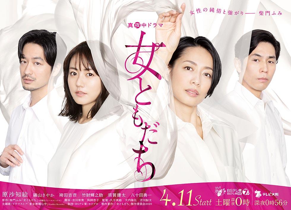 女ともだち(2020年ドラマ)画像