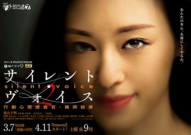 サイレント・ヴォイス 行動心理捜査官・楯岡絵麻 Season2(ドラマ)画像
