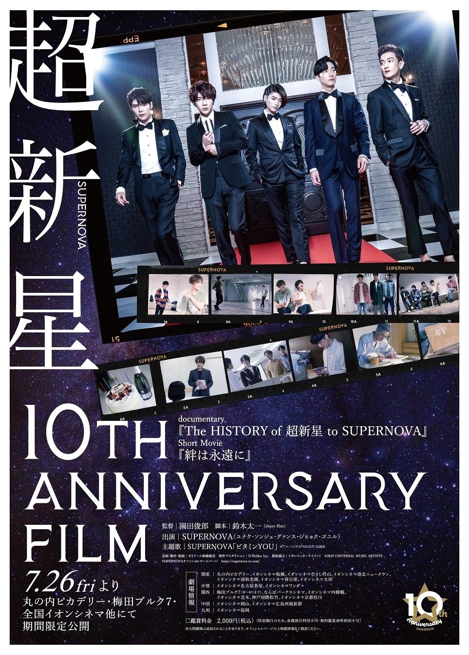 超新星10th Anniversary Film~絆は永遠に~画像