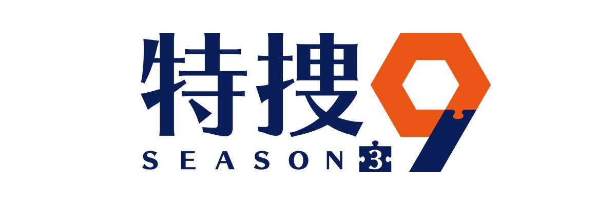 特捜9 season3画像