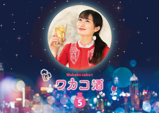 ワカコ酒 Season 5(ドラマ)画像