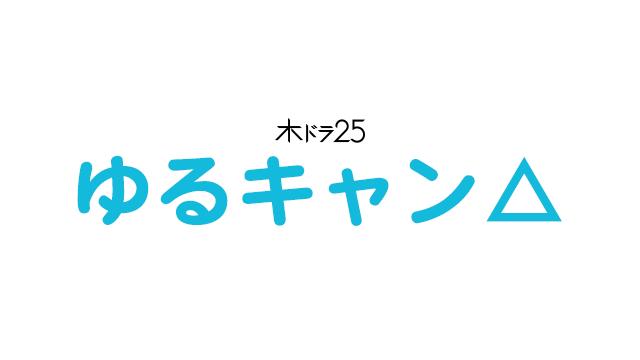 ゆるキャン△(テレビドラマ)画像