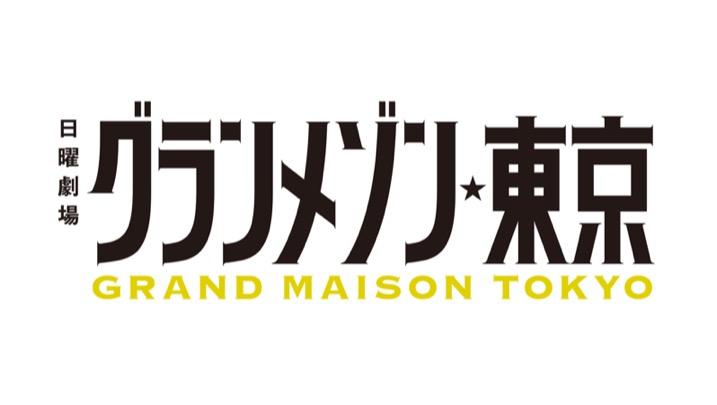 グランメゾン東京画像