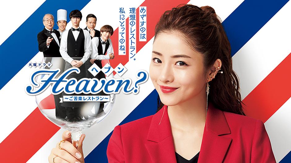 Heaven?~ご苦楽レストラン~画像